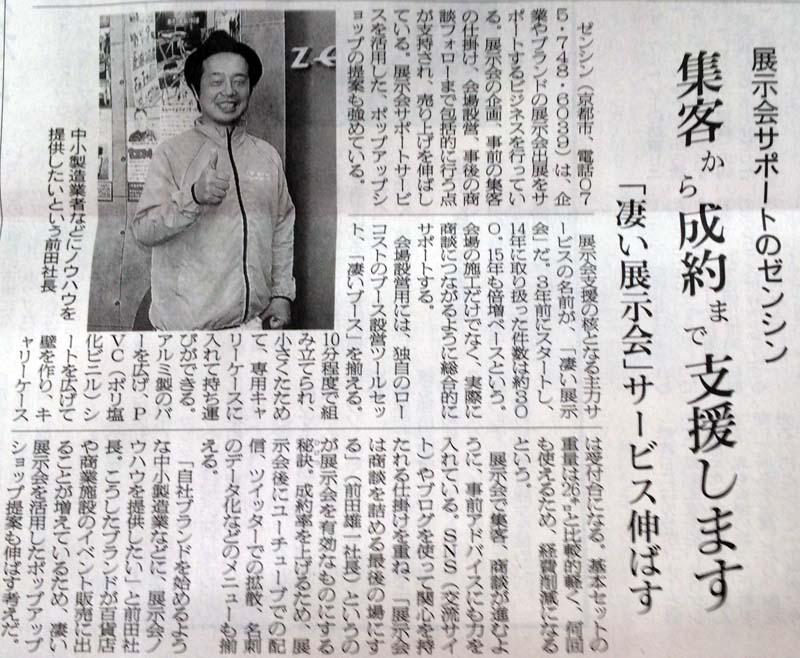 Senken newspaper